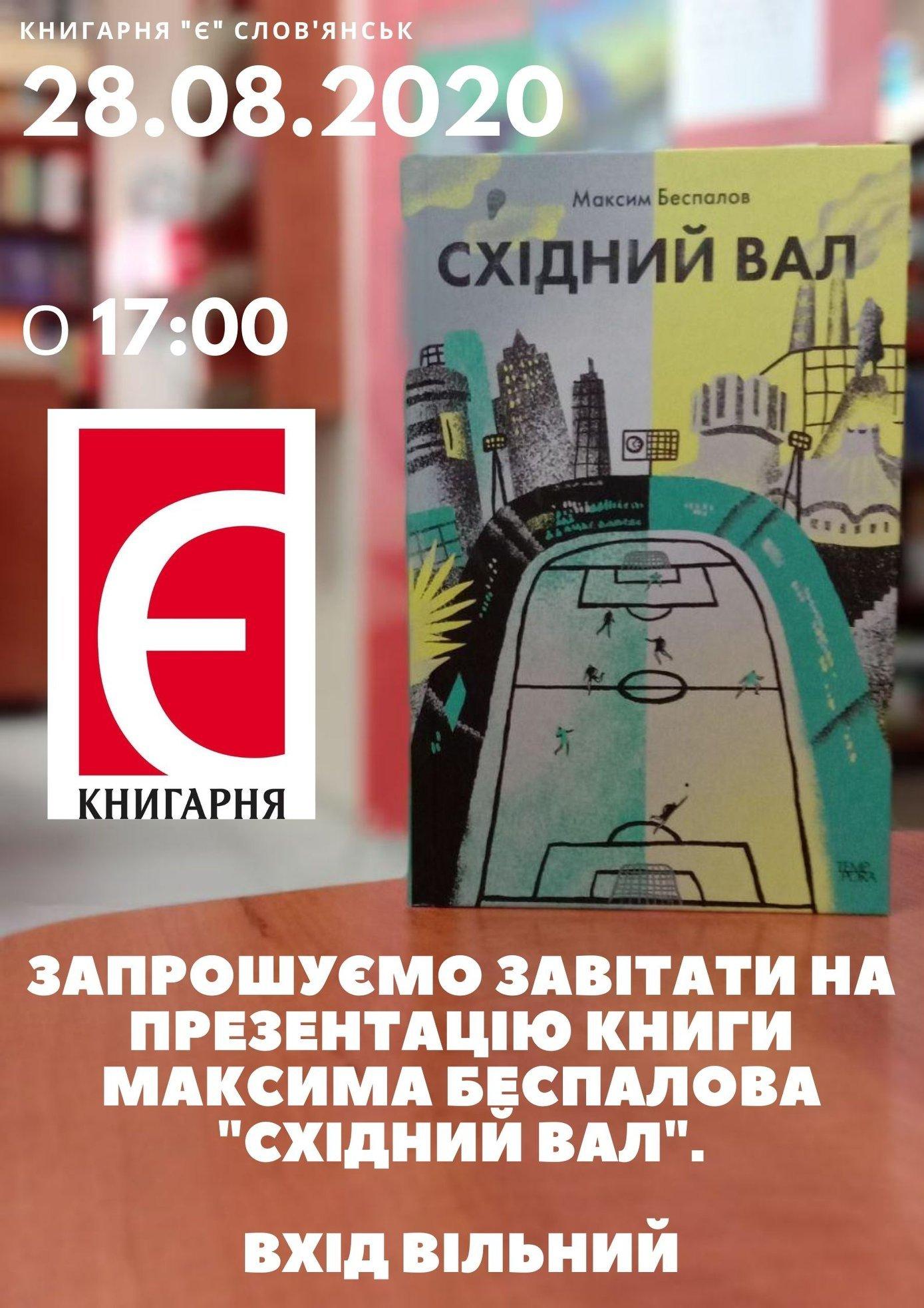 """У Слов'янську сьогодні презентують книгу """"Східний вал"""" , фото-1"""