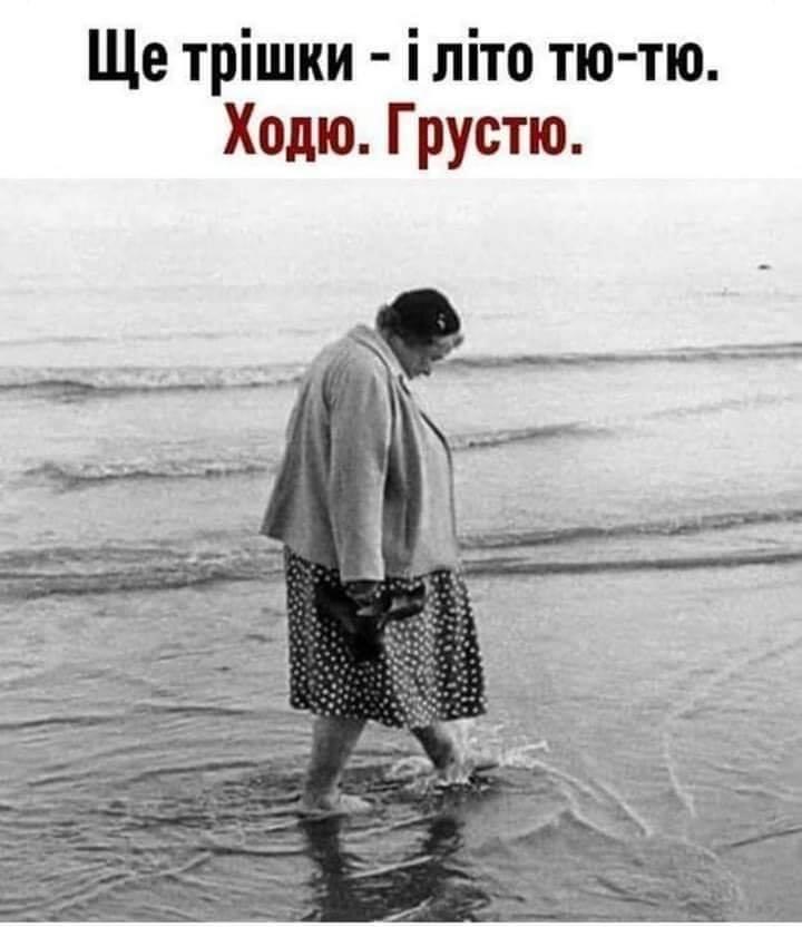 """""""Вот и лето прошло"""". Смішні картинки про кінець літа, фото-1"""