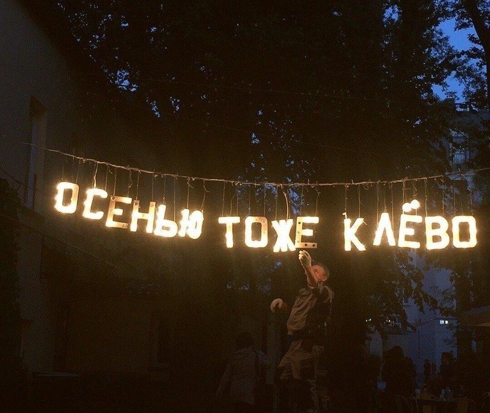 """""""Вот и лето прошло"""". Смішні картинки про кінець літа, фото-3"""