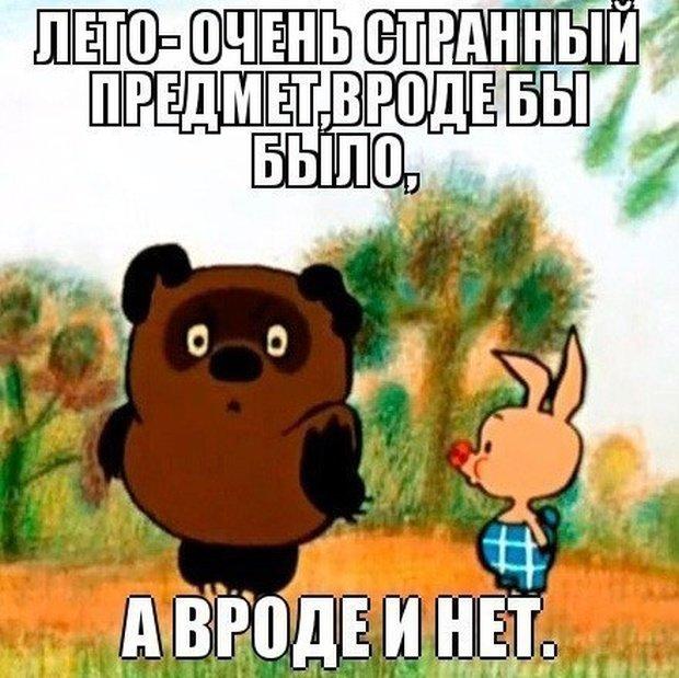 """""""Вот и лето прошло"""". Смішні картинки про кінець літа, фото-4"""