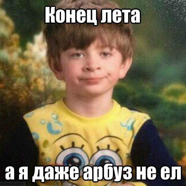 """""""Вот и лето прошло"""". Смішні картинки про кінець літа, фото-8"""