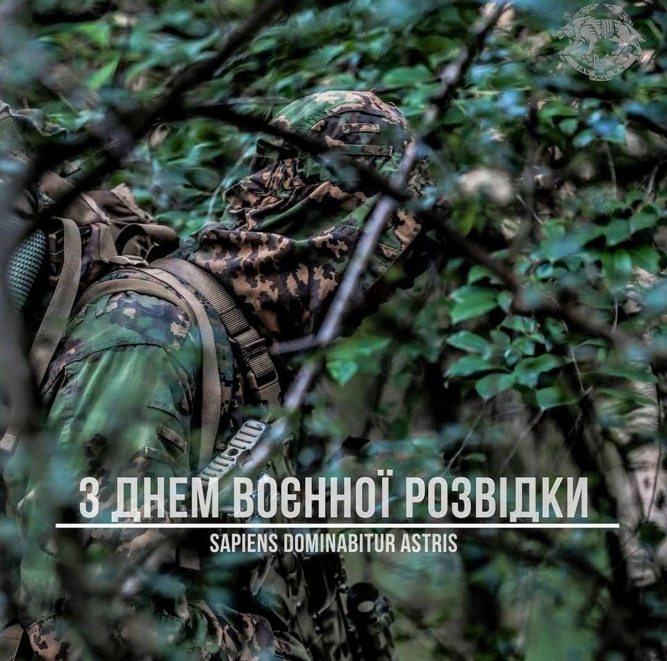 В Україні відзначають День воєнної розвідки, фото-1