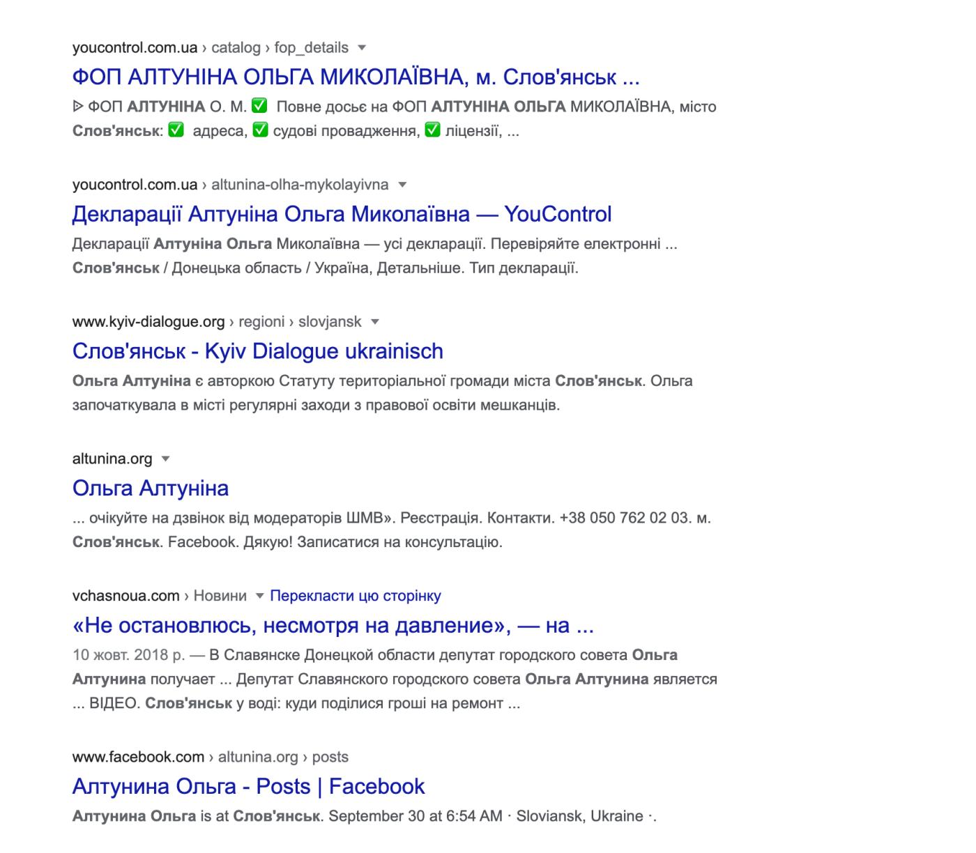 Що знає гугл про кандидатів у мери Слов'янська, фото-2