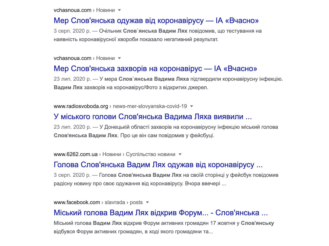 Що знає гугл про кандидатів у мери Слов'янська, фото-4