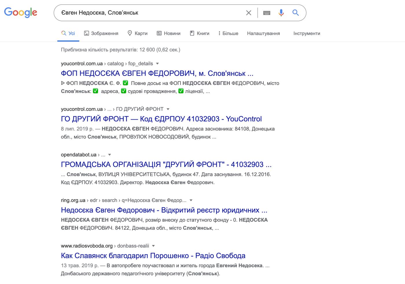 Що знає гугл про кандидатів у мери Слов'янська, фото-5