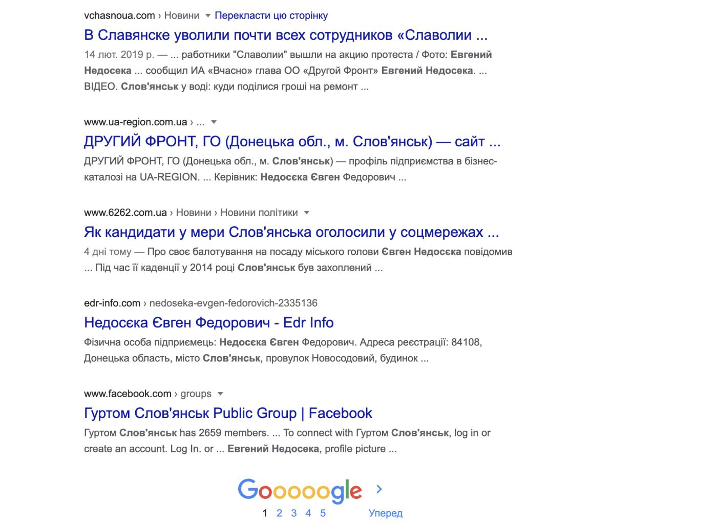 Що знає гугл про кандидатів у мери Слов'янська, фото-6