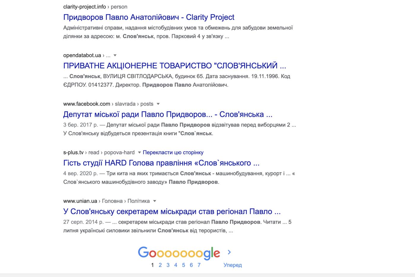 Що знає гугл про кандидатів у мери Слов'янська, фото-8