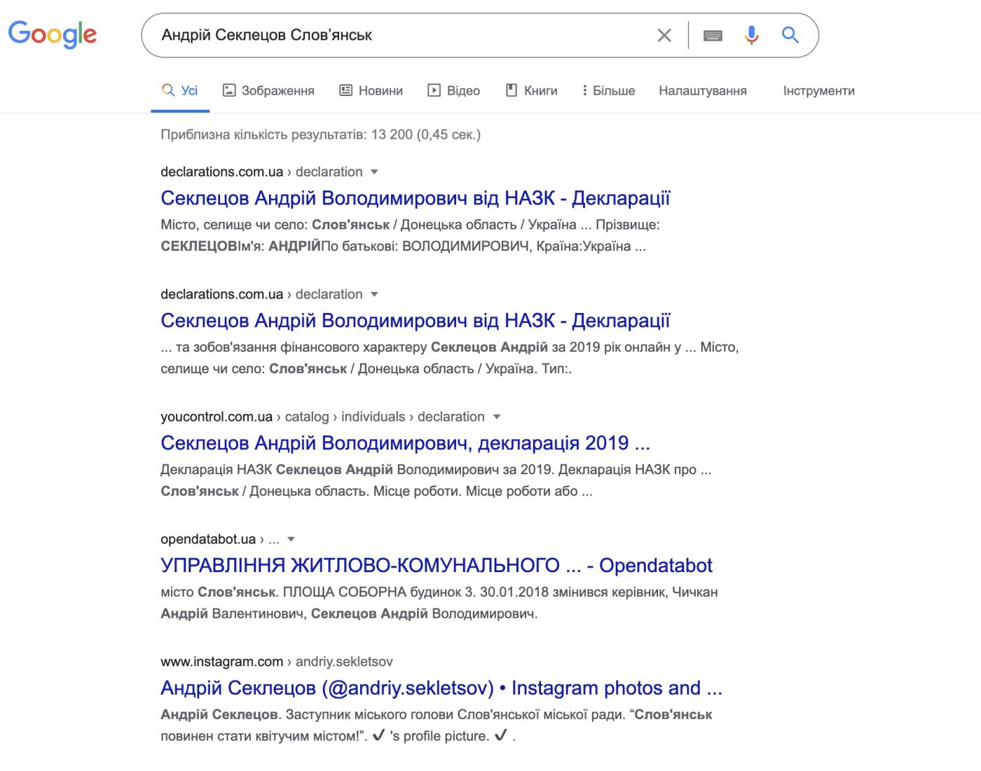 Що знає гугл про кандидатів у мери Слов'янська, фото-9