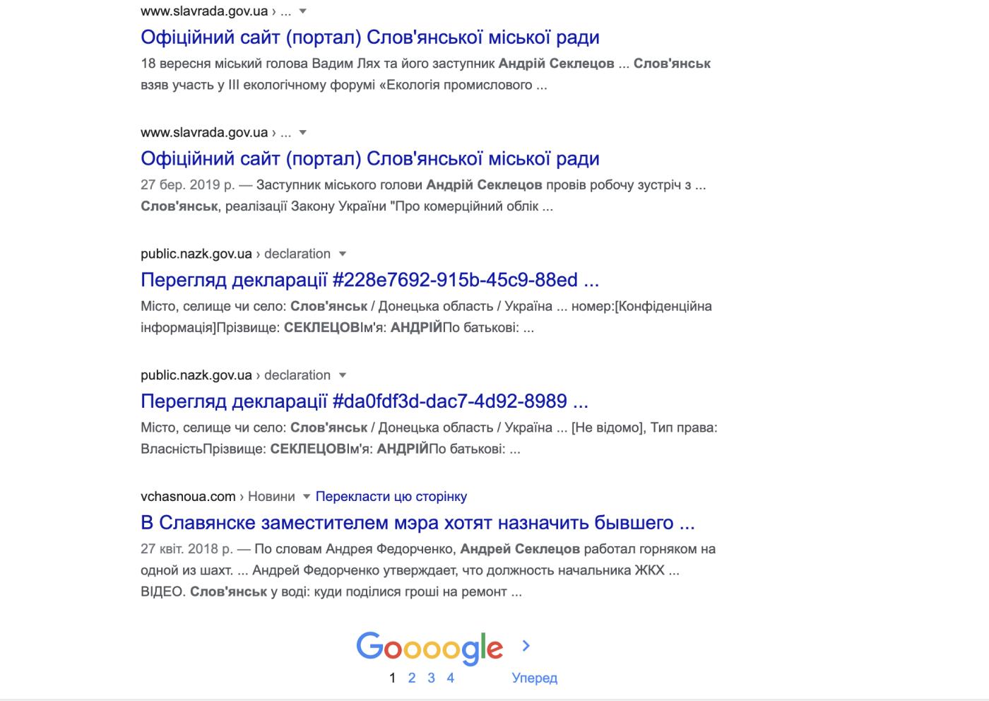 Що знає гугл про кандидатів у мери Слов'янська, фото-10