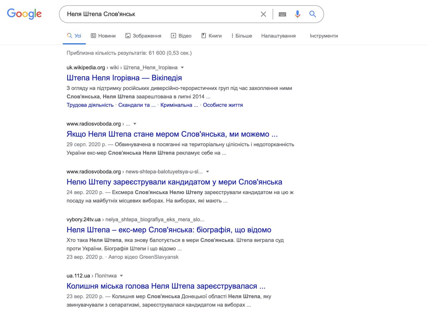 Що знає гугл про кандидатів у мери Слов'янська, фото-11