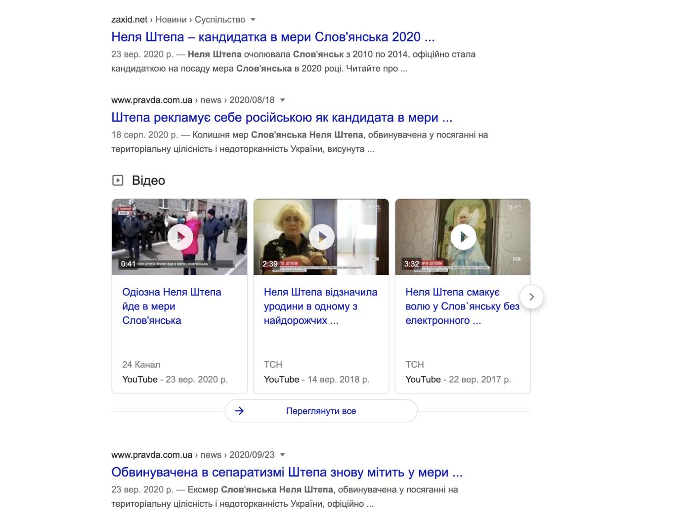 Що знає гугл про кандидатів у мери Слов'янська, фото-12