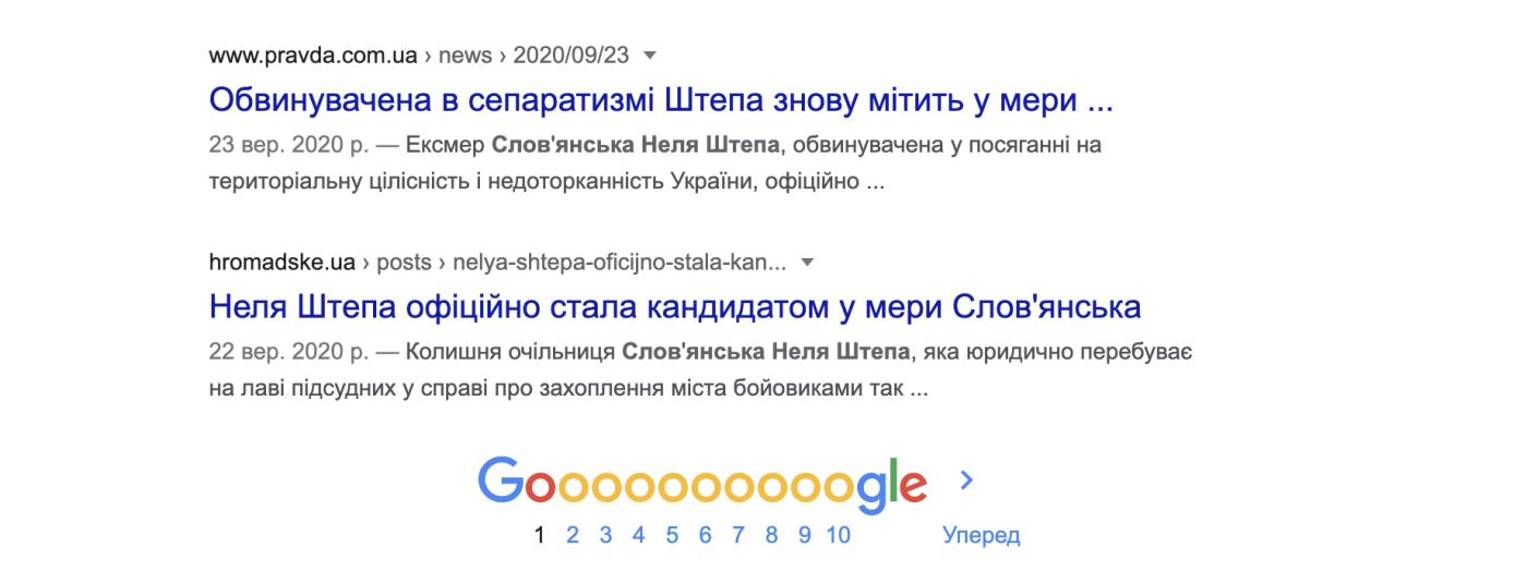 Що знає гугл про кандидатів у мери Слов'янська, фото-13