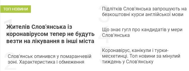 Помаранчева зона, лікування COVID-19 та кандидати у мери - ТОП новин Слов'янська за тиждень, фото-1