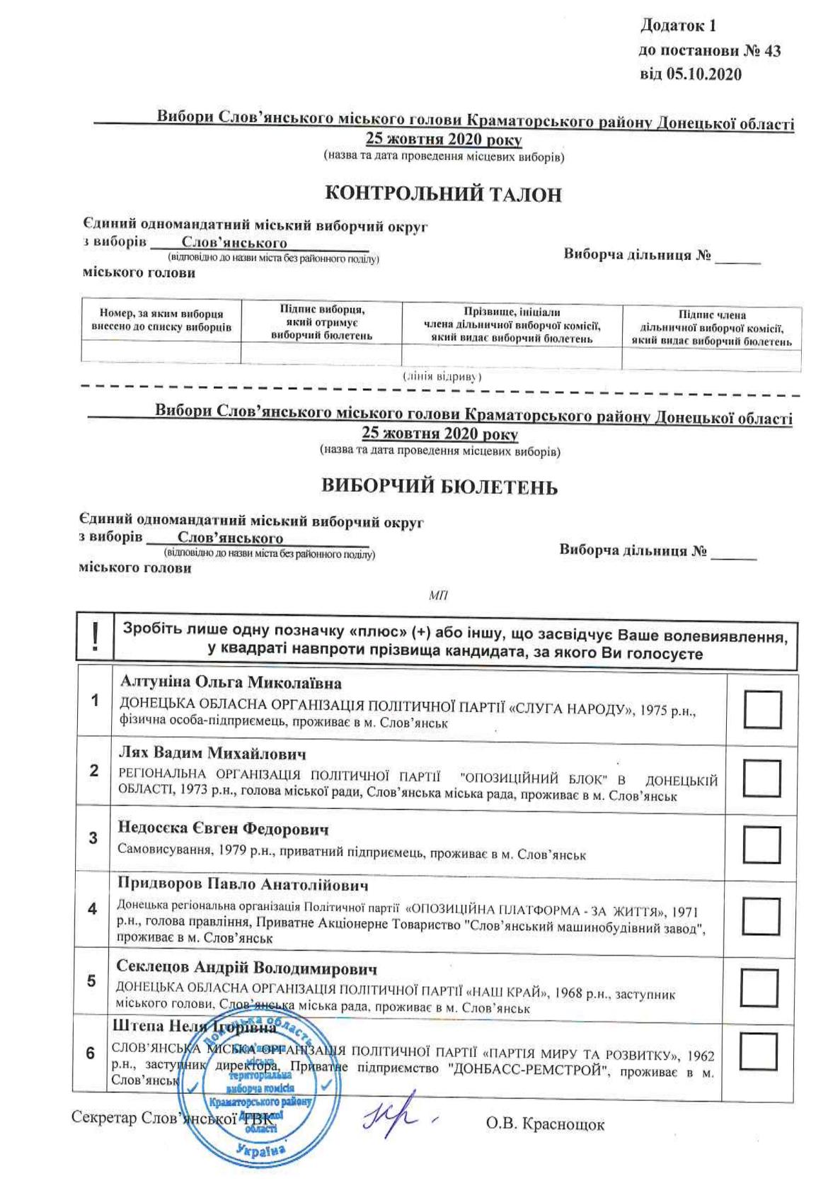 Як виглядатиме бюлетень для виборів голови Слов'янської ОТГ, фото-1