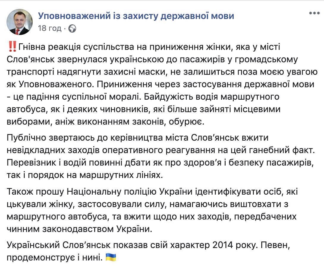 Цькували за українську мову. Мовний омбудсмен та поліція відреагували на конфлікт у маршрутці Слов'янська, фото-1