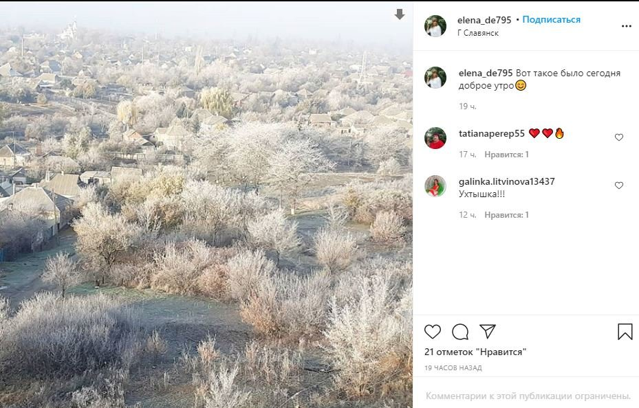 Морозний Слов'янськ у фотографіях. Підбірка з соцмереж, фото-4