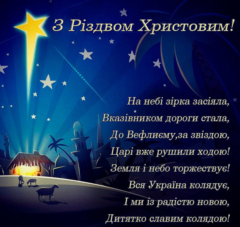 Привітання з Різдвом Христовим. Вірші та проза , фото-3