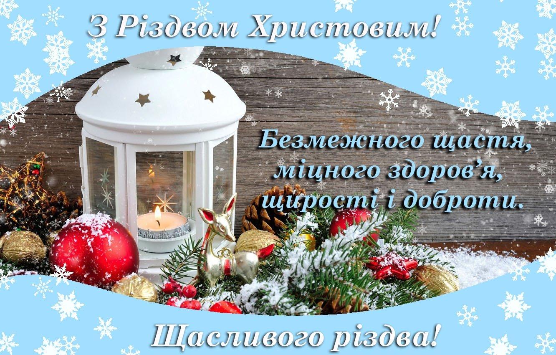 Привітання з Різдвом Христовим. Вірші та проза , фото-4
