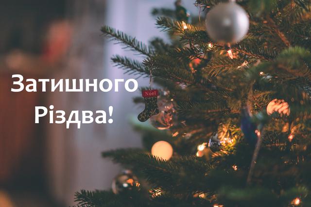 Привітання з Різдвом Христовим. Вірші та проза , фото-5