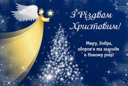 Привітання з Різдвом Христовим. Вірші та проза , фото-2