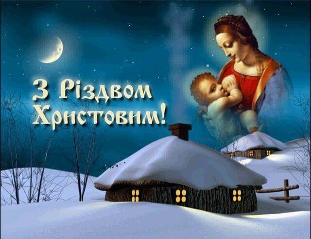 Привітання з Різдвом Христовим. Вірші та проза , фото-1