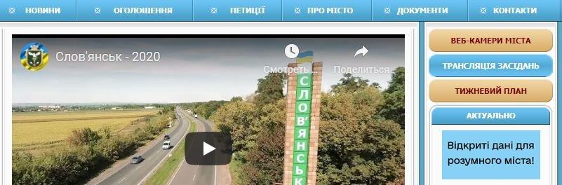 Благоустрій, реклама та тимчасові споруди - у Слов'янську запрацювала онлайн карта комфортності, фото-1