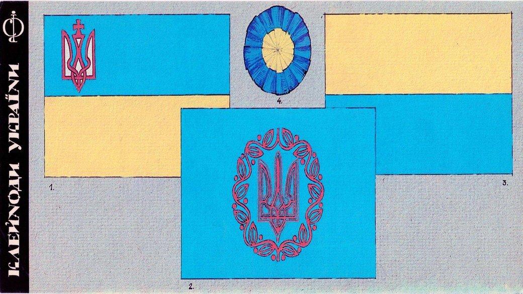 Синьо-жовтий чи жовто-блакитний. Який прапор став державним в Україні, фото-1
