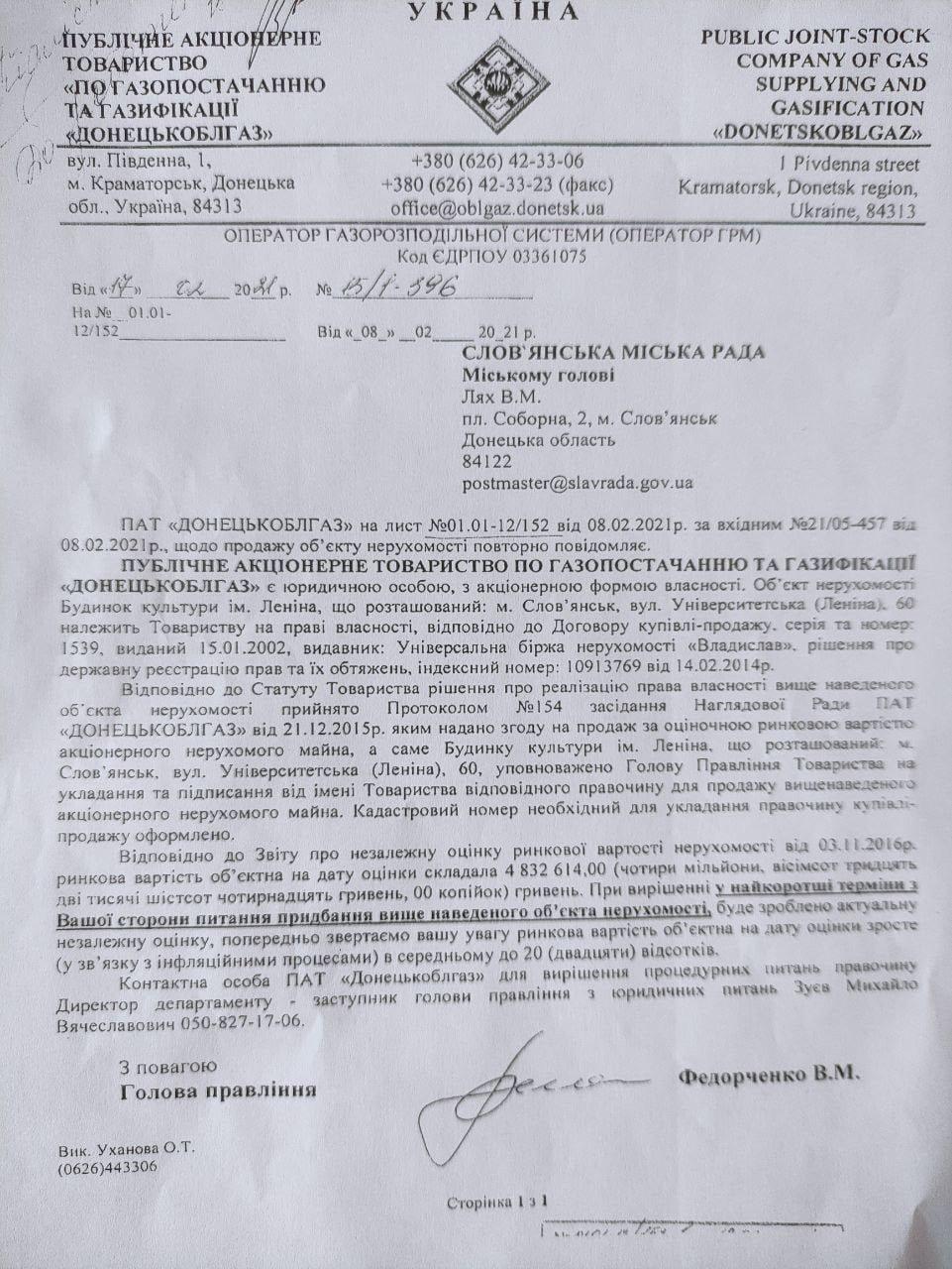 У Слов'янську з'явилася можливість викупити будинок культури на Університетській, фото-1