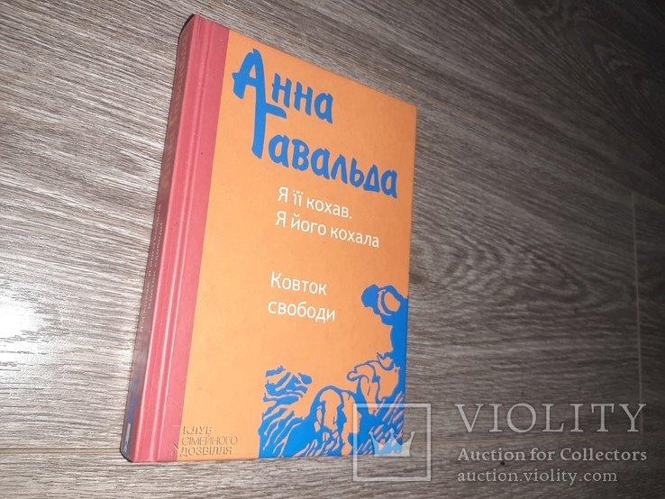 Чаклунство, молодість і тепло. 5 книг для весняного настрою, фото-3