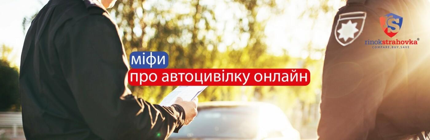 Міфи про автоцивілку онлайн