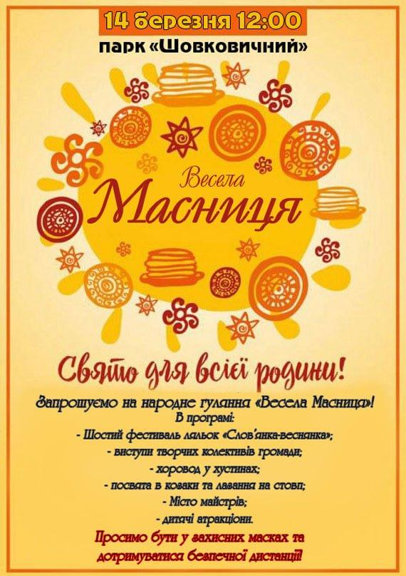 Як у Слов'янську святкуватимуть Масляну. Афіша, фото-1