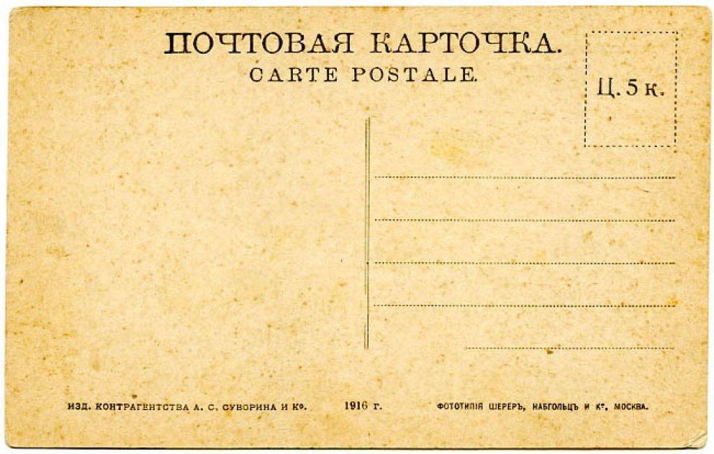 Поштові листівки із зображенням Слов'янська , фото-17
