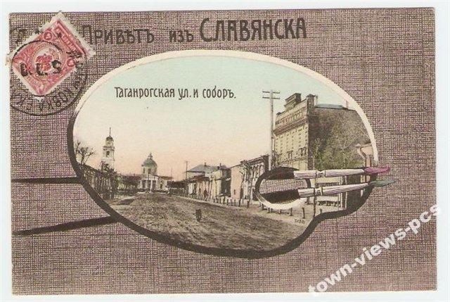 Поштові листівки із зображенням Слов'янська , фото-28