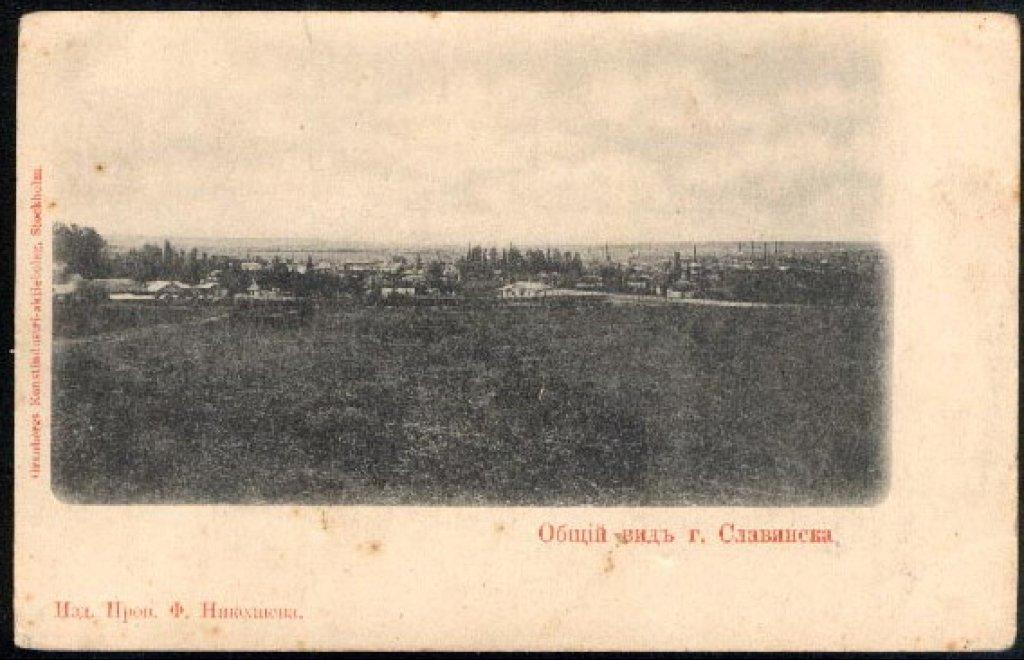 Поштові листівки із зображенням Слов'янська , фото-25