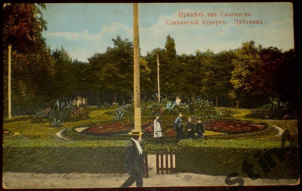 Поштові листівки із зображенням Слов'янська , фото-18