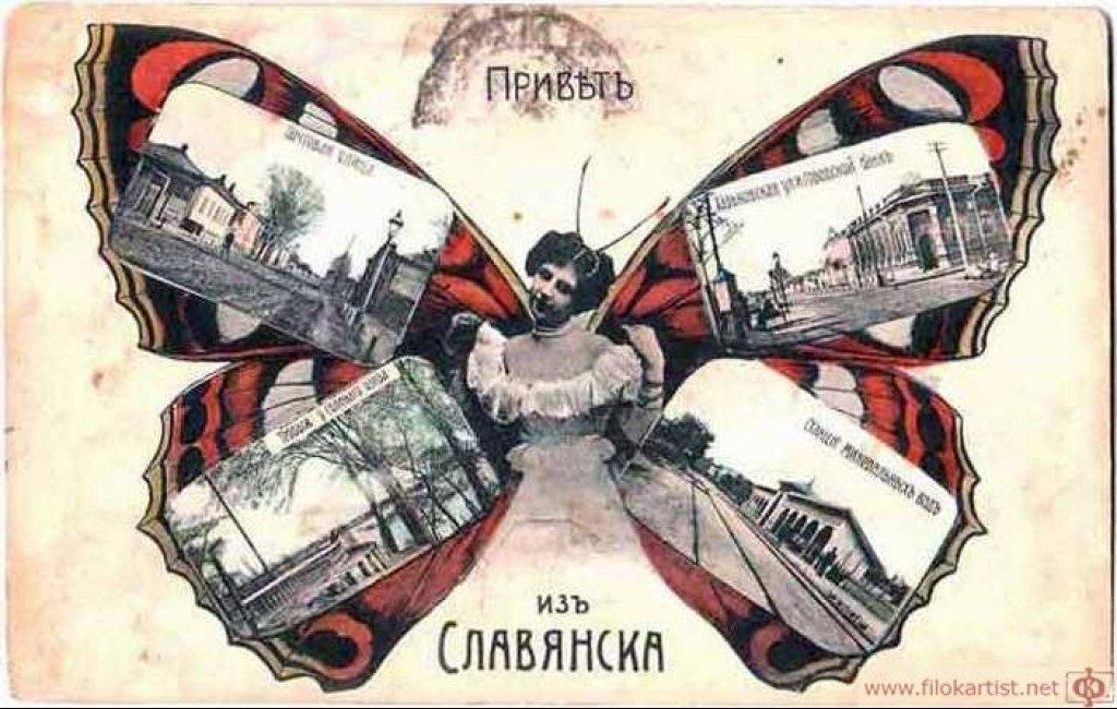Поштові листівки із зображенням Слов'янська , фото-27