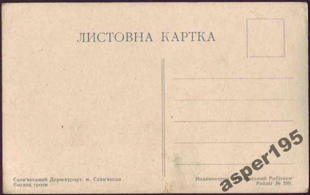 Поштові листівки із зображенням Слов'янська , фото-23