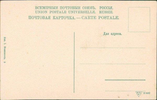 Поштові листівки із зображенням Слов'янська , фото-32
