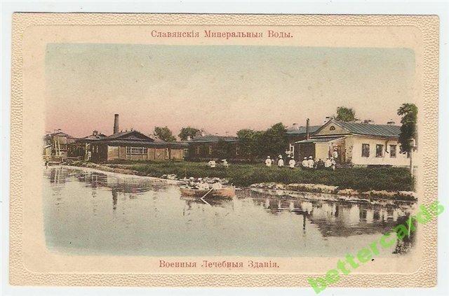 Поштові листівки із зображенням Слов'янська , фото-10