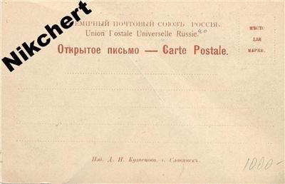 Поштові листівки із зображенням Слов'янська , фото-13