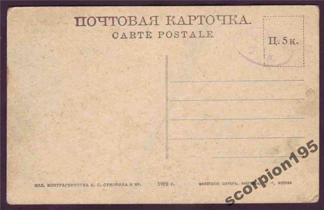 Поштові листівки із зображенням Слов'янська , фото-1