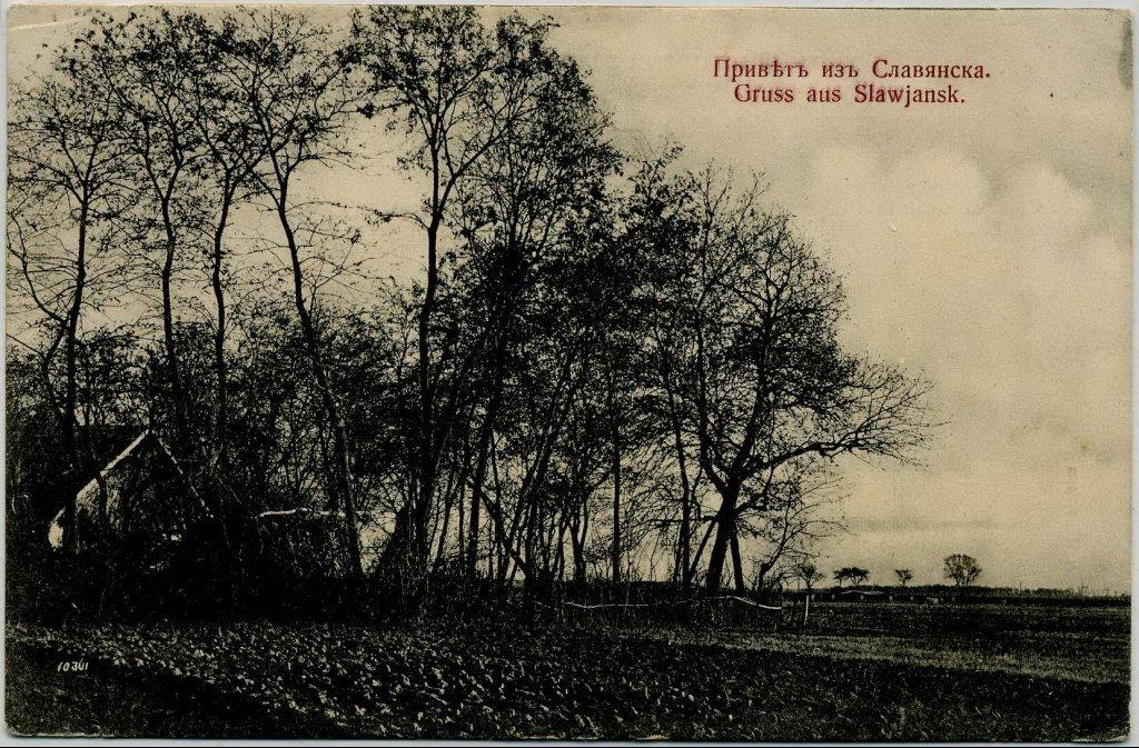 Поштові листівки із зображенням Слов'янська , фото-9