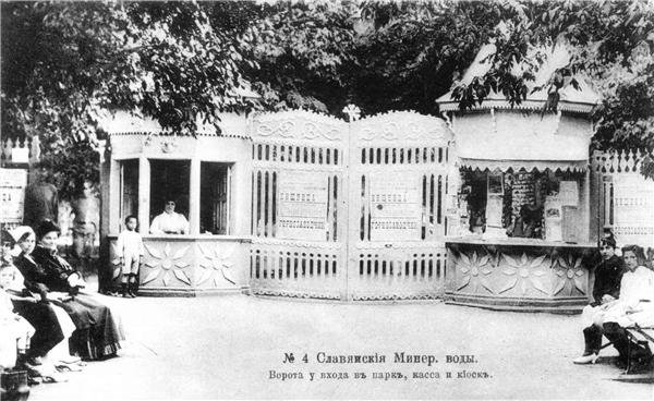 Поштові листівки із зображенням Слов'янська , фото-29