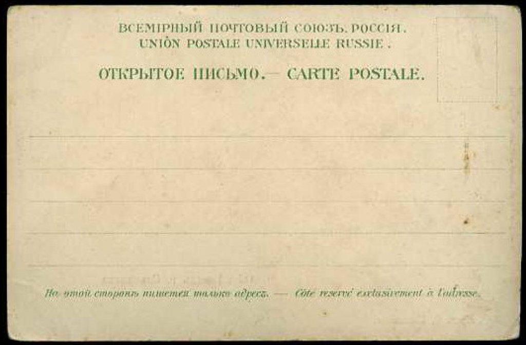 Поштові листівки із зображенням Слов'янська , фото-26