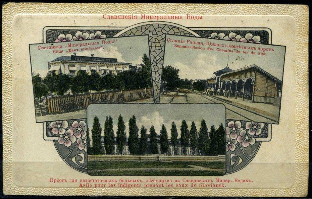 Поштові листівки із зображенням Слов'янська , фото-24