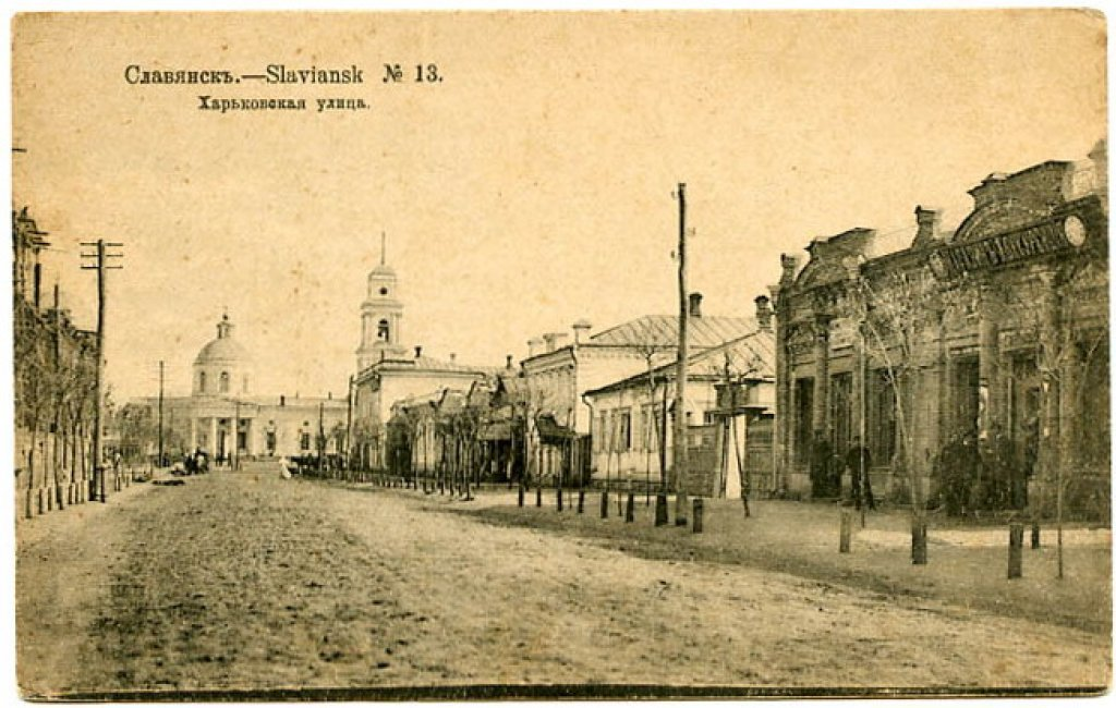 Поштові листівки із зображенням Слов'янська , фото-16