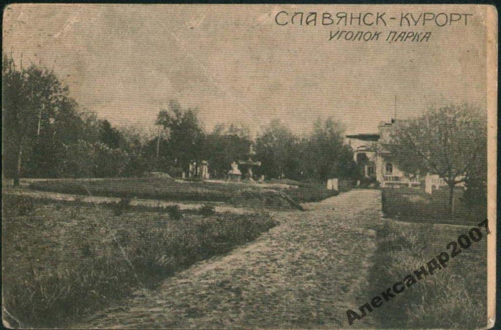Поштові листівки із зображенням Слов'янська , фото-15