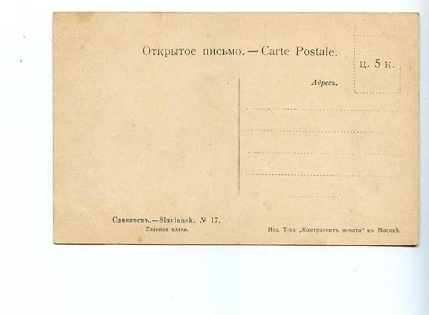 Поштові листівки із зображенням Слов'янська , фото-3