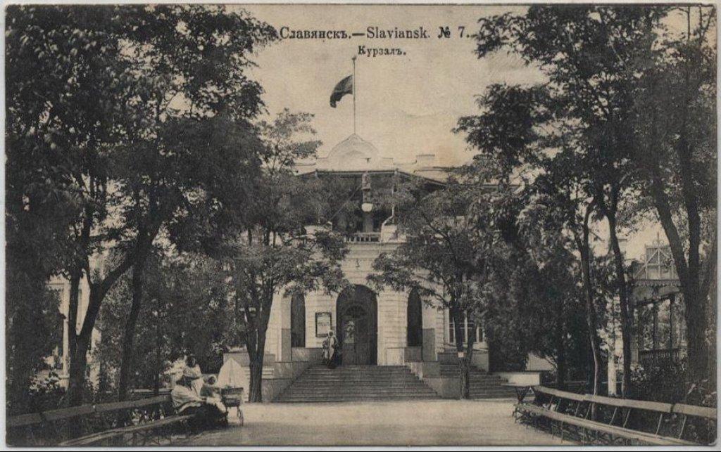 Поштові листівки із зображенням Слов'янська , фото-14