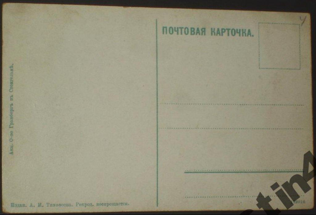 Поштові листівки із зображенням Слов'янська , фото-19